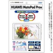 NGB-HWPW09 [HUAWEI MatePad Pro 用 用 ノングレア保護フィルム]