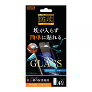RT-P25F/BWMG [iPhone SE(第2世代) 用 広範囲保護 ガラスフィルム 防埃 10H ソーダガラス ブルーライトカット]