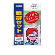 眼帯セット(眼帯一式・アイパッド4枚・清浄綿1包) [衛生用品]