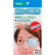 貼れる眼帯 3枚 [衛生用品]
