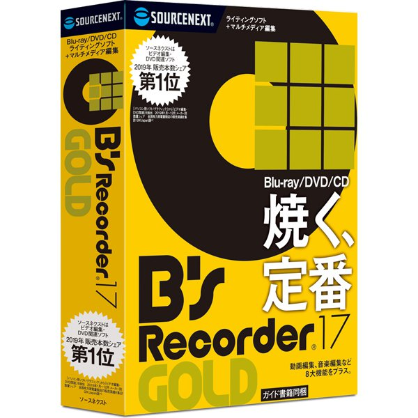 B's Recorder GOLD17 [Windowsソフト]