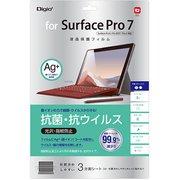 TBF-SFP19FLKAV [Surface Pro 7 用 液晶保護フィルム 抗菌・抗ウイルス/光沢/指紋防止]