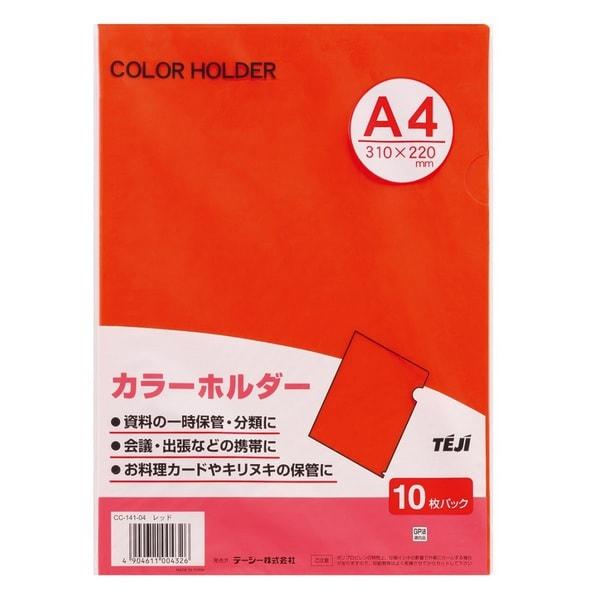CC-141A-04 [カラーホルダーA4 10P レッド]