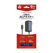 YSBR-SW049 [Nintendo Switch 用 USB-C ACアダプター ドック対応 PD対応 最大出力39W 2.5m]