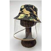 飛沫対策ガード帽子(ジュニア用) カモフラ