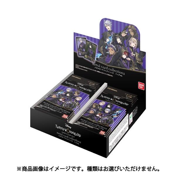 ディズニー ツイステッドワンダーランド メタルカードコレクションパック 2 BOX [トレーディングカード]