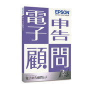 電子申告顧問R4 1ユーザー Ver.20.1 令和2年度版