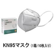 マスク KN95マスク 3D立体飛沫防護 N95・DS2同等 10枚入 AD-KN95-10