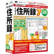 IRT0418 [はじめての住所録7]