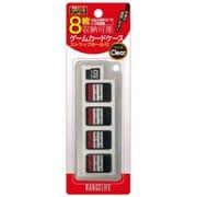 RL-SWGC8WH [Nintendo Switch 用 ゲームカードケース 8枚 ホワイト]