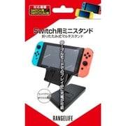 RL-SWMST [Nintendo Switch / Nintendo Switch Lite 用 ミニスタンド]