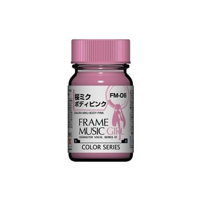 30156 フレームミュージック・ガールカラー FM-06 桜ミクボディピンク [プラモデル用塗料]