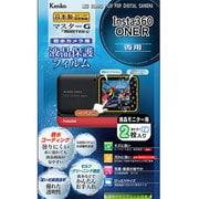 KLPM-I360ONER [マスターG 液晶保護フィルム Insta360 ONE R用]