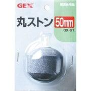 GX‐61丸ストン50mm