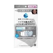 マスク 小さめサイズ グレー ハイドロ銀チタン ソフトガーゼマスク 立体タイプ 1枚入