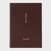 おおきいほぼ日5年手帳(2021-2025) 用紙A5サイズ [2021年1月始まり]