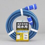 高圧洗浄機ホース 5m コネクタ&プラグ付