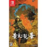 黄泉ヲ裂ク華 [Nintendo Switchソフト]
