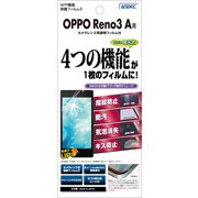 ASH-OPR3A [OPPO Reno 3 A 用 AFP画面保護フィルム3]