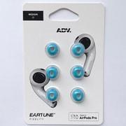 ADVETFUFAPPM-BLU [EARTUNE FIDELITY UF-A Blue M AirPods Pro専用 フォームイヤーチップ ブルー Mサイズ 3ペア]