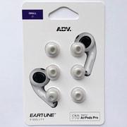 ADVETFUFAPPS-GRY [EARTUNE FIDELITY UF-A Gray S AirPods Pro専用 フォームイヤーチップ グレー Sサイズ 3ペア]