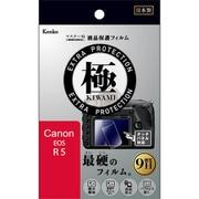KLPK-CEOSR5 [マスターG 液晶保護フィルム 液晶プロテクター 極 (きわみ) キヤノン EOS R5用]