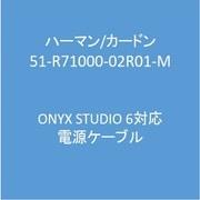 51-R71000-02R01-M [ONYX STUDIO 6対応 電源ケーブル]