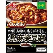 CookDo あらびき黒麻婆豆腐中辛 140g