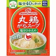 減塩丸鶏がらスープ 袋 40g