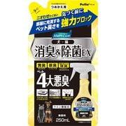 ハッピークリーン 犬・猫ペット臭さ消臭&除菌EX 250ml