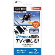 AHD-P2MBK [iPhone 用 HDMI ミラーリングケーブル 2m]