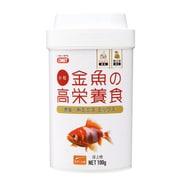 金魚の高栄養食 100g [観賞魚用フード]