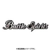 バトルスピリッツ BS54 転醒編 第3章 紫電一閃 ワールドブレイク 1BOX(16パック入り) [トレーディングカード]