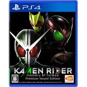 KAMENRIDER memory of heroez Premium Sound Edition (カメンライダー メモリーオブヒーローズ プレミアムサウンドエディション) [PS4ソフト]