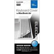PKB-MB17 [MacBook Air 13インチ 用 キーボードカバー JIS配列(日本語配列)キーボード用]