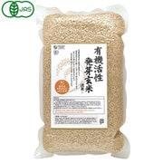 徳用・国内産有機活性発芽玄米 2kg