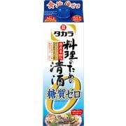 タカラ料理のための清酒 糖質ゼロ 13度~14度 900mlパック [日本酒]