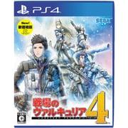 戦場のヴァルキュリア4 新価格版 [PS4ソフト]
