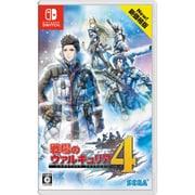 戦場のヴァルキュリア4 新価格版 [Nintendo Switchソフト]