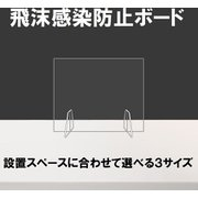 630171 [飛沫感染防止ボード W900×H500 受注生産]
