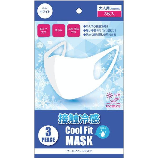 マスク 大人用(男女兼用) ホワイト クールフィットマスク 3枚組 COOLMASKW