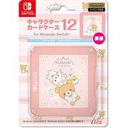キャラクターカードケース12 for Nintendo Switch リラックマ パジャマパーティー [キャラクターグッズ]