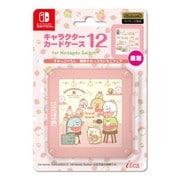 キャラクターカードケース12 for Nintendo Switch すみっコぐらし 喫茶すみっコ いちごフェア [キャラクターグッズ]
