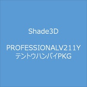 Shade3D Professional Ver.21 1年版 店頭販売パッケージ