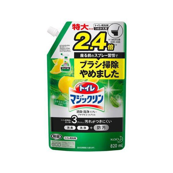 トイレマジックリン消臭洗浄スプレー ツヤツヤコートプラス シトラスミントの香り 詰め替え用 大容量 820ml