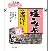 茶漬け塩こんぶ 鮭 23g