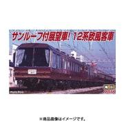 A1120 Nゲージ 12系ゆうゆうサロン岡山 旧塗装 6両セット [鉄道模型]