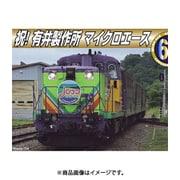 A1440 Nゲージ DE15-1535 富良野・美瑛 ノロッコ号牽引機 [鉄道模型]