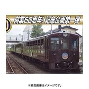 A1486 Nゲージ 50系 富良野・美瑛ノロッコ号 3両セット [鉄道模型]