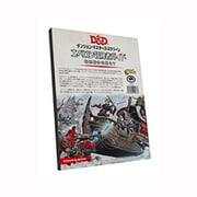 ダンジョンズ&ドラゴンズ エベロン冒険者ガイド 最終戦争を越えて ダンジョン・マスターズ・スクリーン [ボードゲーム]